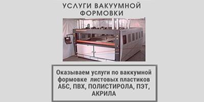 Услуги вакуумной формовки